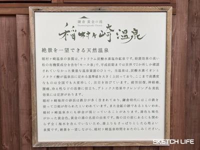 稲村ヶ崎温泉1